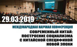 Международная научная конференция «Современный Китай: построение социализма с китайской спецификой новой эпохи»