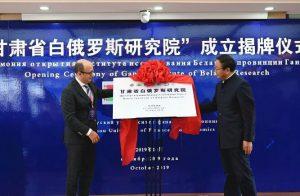 Церемония открытия Института исследования Беларуси провинции Ганьсу и проведение приуроченных к нему китайско-белорусских образовательных мероприятий